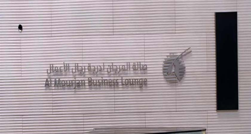 Spacious Al Mourjan lounge Doha entrance sign